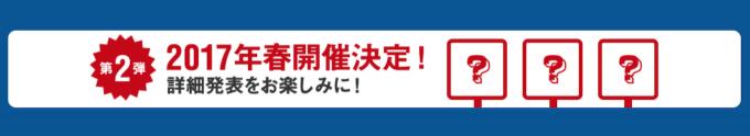 softbank-10th_anniversary-campaign3