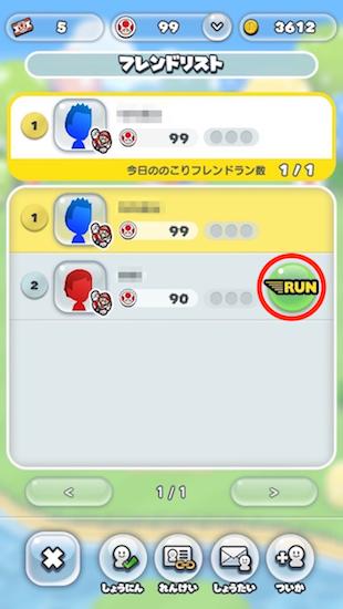 super-mario-run-how-to-use-friend-run2