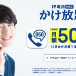 TONE、月額500円から利用できる10分かけ放題や子供向けフィルタリングサービスを提供!