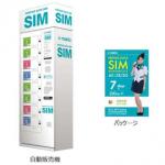 U-mobile、函館空港にプリペイドSIMの自動販売機を設置!7日/15日プランを用意