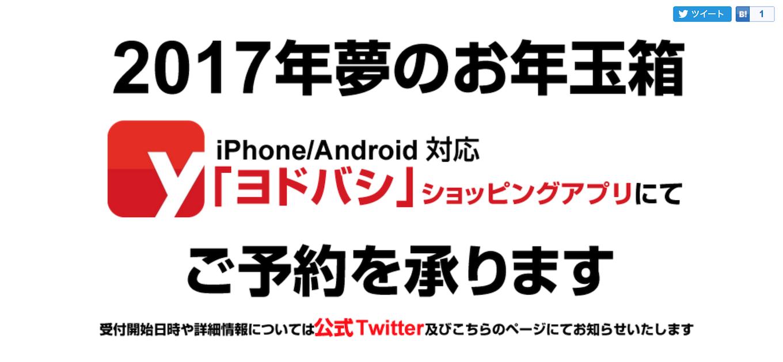 ヨドバシカメラ、2017年も「夢のお年玉箱」を販売!ショッピングアプリでのみ予約受付