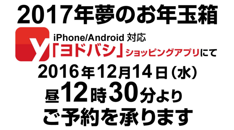 ヨドバシカメラ、お年玉箱の整理券の予約販売を12/14の午後12時30分に開始!