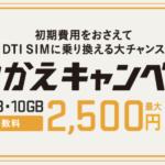 【期間限定】DTIなら初期費用500円からSIMの利用開始ができる!
