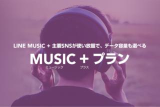 LINEモバイル、MUSIC + プラン開始を記念して3つのキャンペーン・特典を提供中!