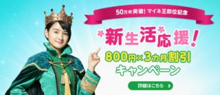mineo、利用料金が3ヶ月間800円割引になる新生活応援キャンペーンを実施!