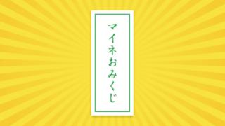 mineo、パケットを無料でGETできる「新春マイネおみくじ」を実施中!
