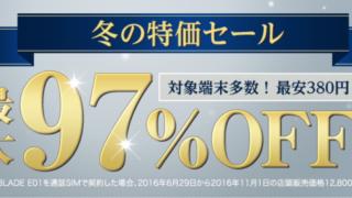 楽天モバイル、人気端末が97%OFFになる爆安キャンペーンを実施中!最安で380円