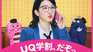 UQmobile、「UQ学割」を開始!月額1,980円から快適なデータ通信と無料通話が2年楽しめる