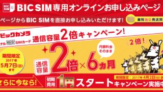 BIC SIM、月々の通信量が6ヶ月間2倍になるキャンペーンを実施中!