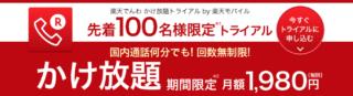 楽天モバイル、月額1,980円でかけ放題トライアルを実施!先着100名が対象